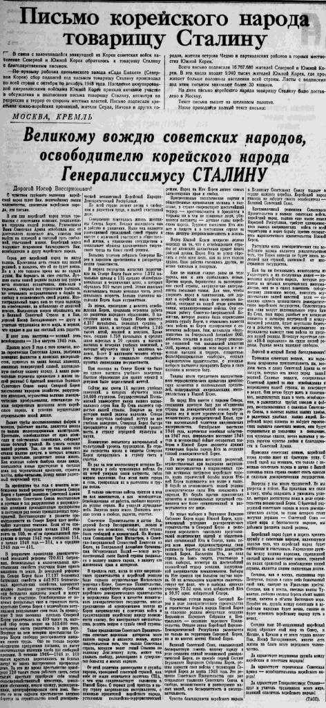 Письмо корейского народа товарищу Сталину